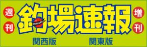 TsuribaSokuho